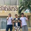 5月21日チェックアウトブログ~ゲストハウスhanahana In 宮古島〜