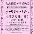 春の「チャリティひろば」 (4/23)