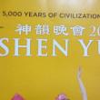 SHEN YUNの誘惑