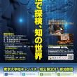 東京大学柏の葉キャンパス一般公開2017
