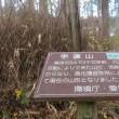 11/4 宇連山(929m)