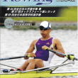 《Rowing》 No,542