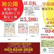 【新築戸建】江戸川区北葛西5丁目/宇喜田小学校至近