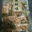 【第一製菓】豆菓子