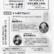 3月4日、福島原発事故が問いかけるもの 福島原発事故から7年~ともに考える市民のつどい