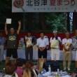 8.5北谷津夏祭り開催