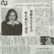 #akahata 尊厳ある生き方 性の移行で発見/「ナチュラルウーマン」で主演 ダニエラ・ヴェガさん・・・今日の赤旗記事