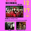 ライブ告知☆猫ジャンキー presents 「猫狂舞踏会〜第五幕〜」