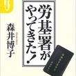 「労基署がやってきた!」とは如何ようか森井博子の宝島本