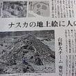 「大ナスカ 最後の謎」を見て感動