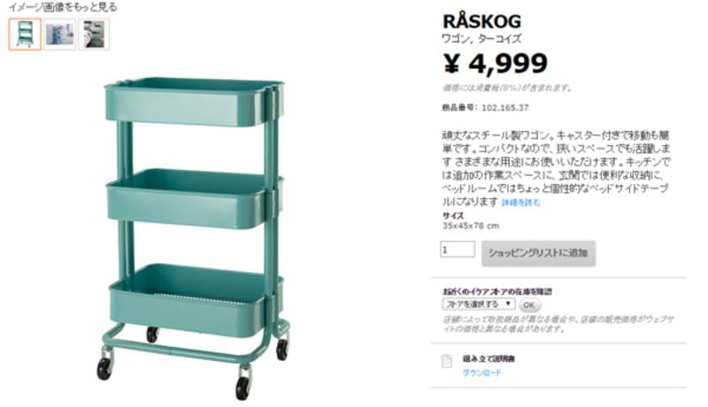 IKEAのワゴンRASKOGをカスタマイズ!