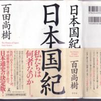 『日本国紀』 と 『夜行』