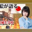 【江田さん私は日本が大好きなんですけど、9条改正が怖いのは耳たぶが無いからですか?】吉木誉絵に詰められ江田憲司逆ギレ発狂!吉木誉絵が最強に強い!【よるバズ】