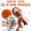 もう一人のマリリン、そしてモンローになれなかった女(後半)〜ジェーン・マンスフィールドの奇妙で不運な生涯と、くびれた肉体と露出した胸と〜