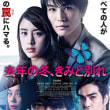 映画「去年の冬、きみと別れ」 日本語字幕上映のご案内 (再掲)