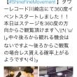 ShineFineMovement タワレコ川崎(20171112)