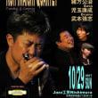 9/18(祝・月)MASMIN' trio @二日市Pino