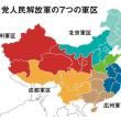 一枚岩になれない中国 人民解放軍の軍区