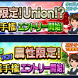 【情報交換スレ】クラブ限定Union!属性限定!全国選手権!
