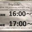 """fripSide 1/8 15th Anniversary Tour 2017-2018 """"crossroads"""" at 名古屋国際会議場センチュリーホール"""