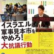 「川崎でのイスラエル軍事見本市」問題、「見本市やめろ!」の大抗議行動(8月29日)