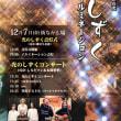 12月7日(金) 福島/福島 イベント出演のお知らせ