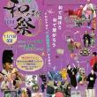11-18(日)足立区千住で和祭り(和文化交流)が開催されますよ~