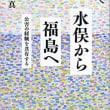 【本の紹介】山田真著「水俣から福島へ」 浅野容子さんから