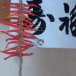 唐辛子の正月飾り