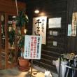 千年の湯 新潟県十日町市