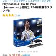 本日のお買い物。PS4 FIFA18パック!