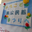 月17日(金)~2月19日(日)に、久喜地区の東公民館まつり