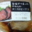 伍魚福・ローストビーフ