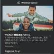 Windows 10 [117] : バージョン 1709 になりました