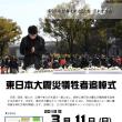 東日本大震災犠牲者追悼式あいち・なごや2018のお知らせ