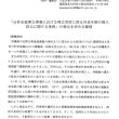 「土砂条例に罰則規定の追加を」---条例改正を求めて辺野古土砂搬出反対全国連協加盟の7団体から陳情書が出された!