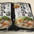 2日分の晩ご飯☆天ぷら(かき揚げ&ちくわの海苔巻き)&地鶏だし塩鍋☆