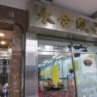 香港3日目~朝食は「永合成馳名煲仔飯」