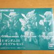FW GUNDAM CONVERGE:CORE GUNDAM00 10周年メモリアルセット