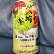 お酒: キリン 本搾り 薫りぶどう&芳醇りんご