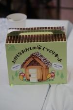 お菓子の家を作ってきましたよ ☆