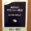 『翻訳夜話 2 サリンジャー戦記』 村上春樹 柴田元幸