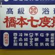 きんてつハイキング  レトロな名古屋文化を楽しもう! 大須界隈を歩く