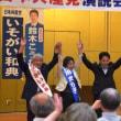 日本共産党演説会in羽咋