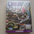 昭和にっぽん鉄道ジオラマ~第40号