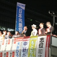 2017年10月12日(木)、志位演説会
