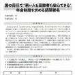 許せない!年金の連続削減/若者も高齢者も安心の年金制度を・・・全日本年金者組合