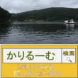 2017/08/15(12:41:00)M撮影写真 聖湖