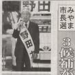 2018⑳みやま市の直近ニュースと出来事速報(2018.10.16~10.31)
