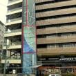 折り鶴タワー
